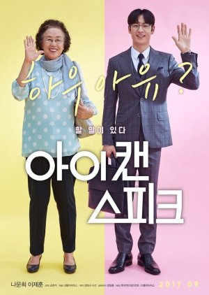 image of drama Can't lose 2011 [KDRAMA]